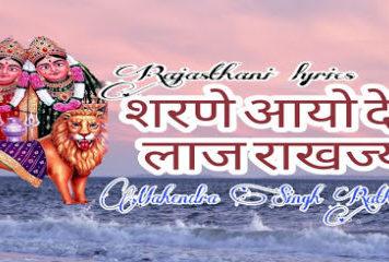 Sharan Aayo Re Devi Laaj Rakhjo