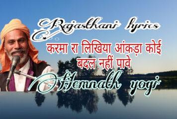 Karma Ra Likhiya Aankada