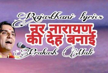 Nar Re Narayan Ri Deh Banai