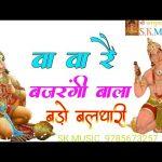 वा वा रे बजरंगी बाला भजन लिरिक्स   Wa wa re bajarangi bala rajasthani hindi lyrics bhajan