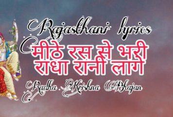 mithe ras se bhari radha rani lage, radha krishna song lyrics, krishna bhajan ,