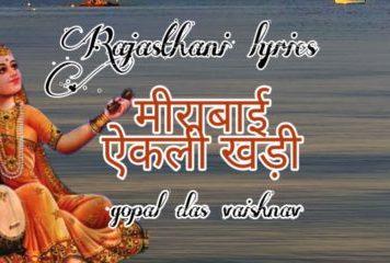 meera bai akali khadi bhajan