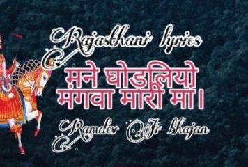 Mane ghodliyo mangwa baba ramdev bhajan lyrics,baba ramdev ji Bhajan,ramdev ji na bhajan
