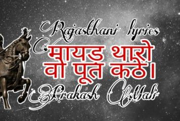 Mayad Tharo wo put kathe wo maharana pratap kathe