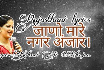gani dur se aayo baba jano nagar anjar Hindi bhajan Text Lyrics jaya kishori bhajan In Hindi Text Lyrics