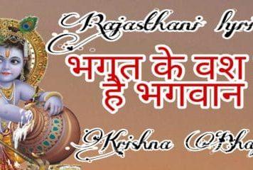 bhagat ke vash mein hai bhagwan