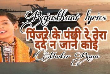 pinjare ke panchi re tera dard na jane koi bhajan text lyrics. master rana bhajan Lyrics in Hindi.