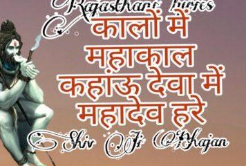 jagdish vaishnav bhajan in Hindi. mahakal ke bhajan Hindi Bhajan. bholenath bhajan Text Lyrics.