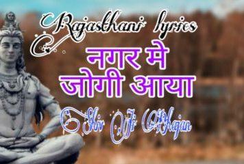 nagar me jogi aaya bhajan Hindi Lyrics . nagar me jogi aya lyrics Text. bholenath bhajan
