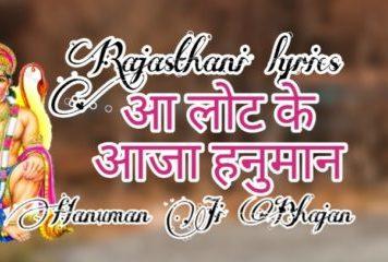 aa lot ke aaja hanuman Tuje Shri ram bulate hai bhajan Hindi Text Lyrics. hanuman ji bhajan Hindi Lyrics