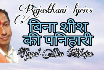 bina shish ki panihari bhajan Lyrics. gopal das bhajan Hindi Text Lyrics. rajasthani bhajan Hindi Lyrics.