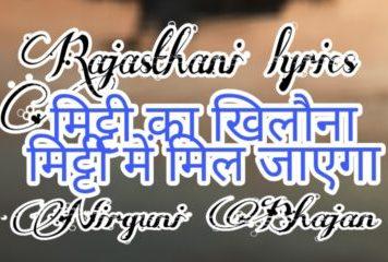 mitti ka khilona mitti me mil jayega Bhajan Lyrics. nirguni bhajan . rajasthani bhajan Lyrics