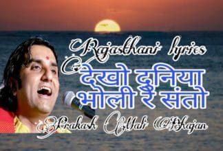 dekho duniya bholi re santo prakash mali bhajan marwadi bhajan desi Lyrics