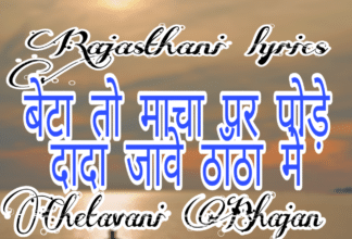 beta to macha par pode hindi bhajan with lyrics rajasthani chetawani bhajan