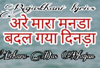 are mara manda badal gaya dinda lehru das vaishnav bhajan