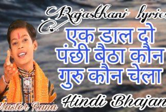 ek daal do panchhi re baitha kaun guru kaun chela master rana bhajan
