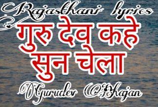 guru dev kahe sun chela Bhajan prakash mali bhajan Lyrics