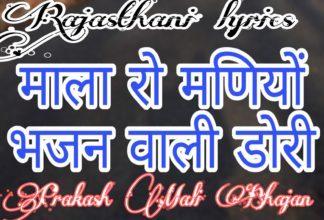 mala ro maniyo bhajan wali dori. bhakti ra marag jina.prakash mali bhajan. rajasthani desi bhajan