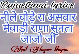 neele ghode ra aswar mewadi rana sunta ja jo ji anil nagori bhajan Lyrics