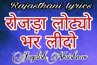 रोजडा लोट्यो भर लिदो rojda lotto bhar lido jagdish vaishnav bhajan