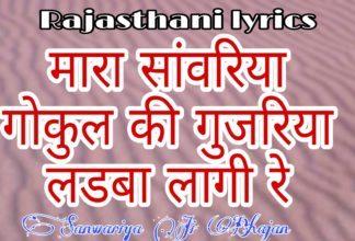 gokul ki gujariya ladwa lagi sanwariya seth ka bhajan krishna bhajan lyrics.sawra ji ka bhajan