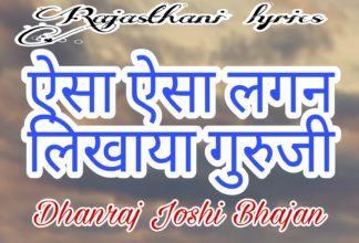 aisa aisa lagan likhaya guruji janam janam ki kuwari mhari surta dhanraj joshi bhajan