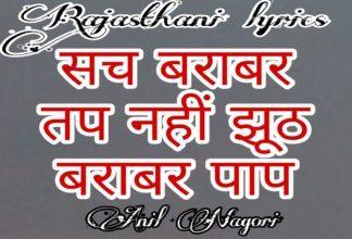 saanch barabar tap nahi jhoot barabar paap anil nagori bhajan Lyrics