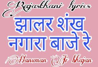 jhalar shankh nagara baje re salasar ra mandir me hanuman Bhajan Lyrics