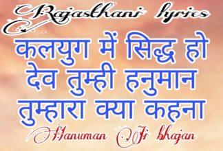 kalyug me siddh ho dev tumhi hanuman tumhara kya kehna bhajan lyrics