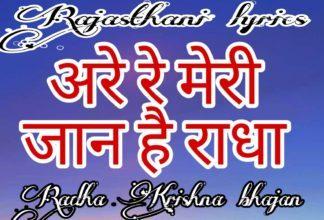 are re meri jaan hai radha Lyrics radha krishna bhajan Lyrics