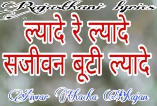 ल्यादे रे ल्यादे सरजीवन बुटी ल्यादे hanuman ji bhajan anwar chacha ke bhajan