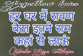 kalyug betha maar kundali .har ghar mein ravan baitha itne ram kahan se laun .master rana bhajan