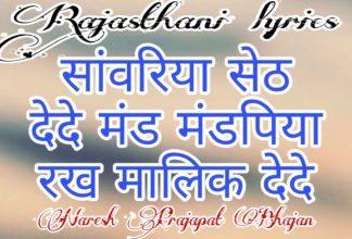 sanwariya seth de de sanwariya seth ka bhajan naresh prajapat bhajan