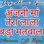 anjani maa tera lala to bada matwala sone ki lanka ko pal bhar mein jala dala hanuman ji bhajan lyrics