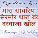 mara sawariya sirmour lyrics tara bandh darwaza khol sanwariya seth ka bhajan
