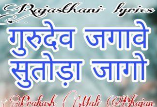 gurudev jagave sutoda jago guru dev bhajan prakash mali bhajan