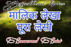 malik lekha pura lesi fark chale na rai ka sanwarmal saini bhajan