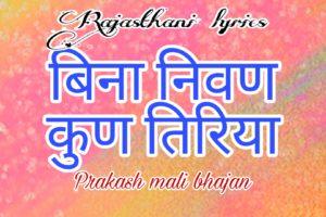 बिना निवण कुण तिरिया bina nivan kun tiriya bhajan lyrics