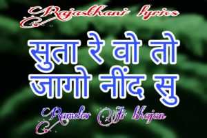 सूता रे वे तो जागो नींद सूं suta re vo to jago nind su bhajan lyrics