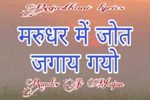 मरूधर में जोत जगाय गयो, marudhar me jyot jagay gayo lyrics