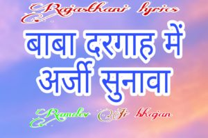 दरगाह में अरजी सुणावां, dargah me arz sunava bhajan lyrics