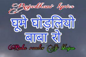 घूमे घोड़लियो बाबे रो ghume ghodaliyo baba ro bhajan lyrics