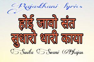 होई जावो संत सुधारो थांरी काया hoi jao sant sudharo thari kaya bhajan lyrics