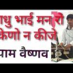 साधु भाई मन रो कयो न कीजे || sadhu bhai man ro kyo na kije bhajan lyrics