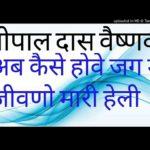 अब कैसे होवे जग में जीवन हमारी हेली ab kese hove jag me jivno bhajan lyrics