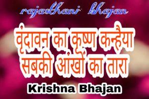 वृंदावन का कृष्ण कन्हैया, vrindavan ka krishna kanhaiya sabki aankhon ka tara bhajan lyrics