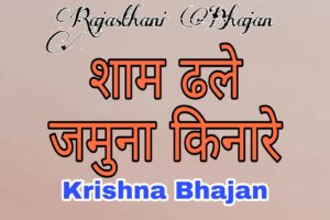 शाम ढले जमुना किनारे, sham dhale jamuna kinare bhajan lyrics