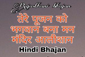 तेरे पूजन को भगवान, tere pujan ko bhagwan bana man mandir alishan bhajan lyrics