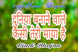 दुनिया बनाने वाले कैसी तेरी माया है, duniya banane wale kaisi teri maya hai bhajan lyrics