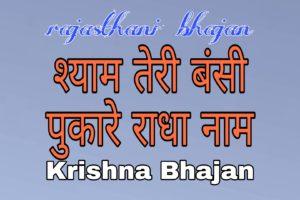 श्याम तेरी बंसी पुकारे राधा नाम, shyam teri bansi pukare radha naam bhajan lyrics